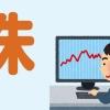 投資信託で資産運用中の人は株式投資はしちゃ駄目なの?