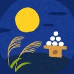 明日は中秋の名月!気になる明日のお天気は。