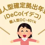 iDeCo(イデコ)の制度が拡大してます。これから始めるにあたり気をつけたいところ。