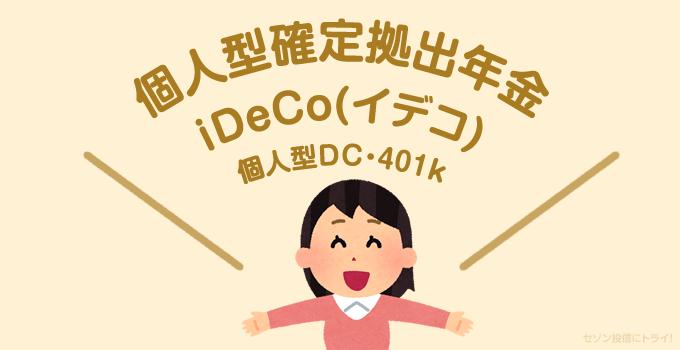 イデコ iDeCo 個人型確定拠出年金