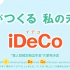 iDeCo(イデコ)とは?確定拠出年金の新しい愛称が始まる!