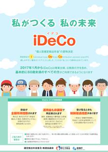 iDeCo(イデコ) 個人型確定拠出年金