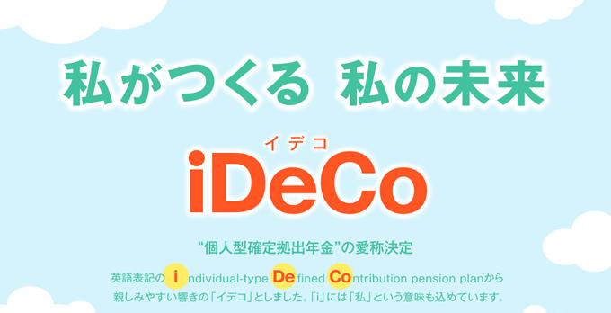 iDeCo イデコ 個人型確定拠出年金