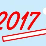 2017年の投資信託は明るいの?私とセゾン投信の運用。