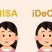 NISA(ニーサ)とiDeCo(イデコ)、投資に活用するのはどっち?