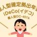 iDeCo(イデコ)確定拠出年金口座の私の選び方